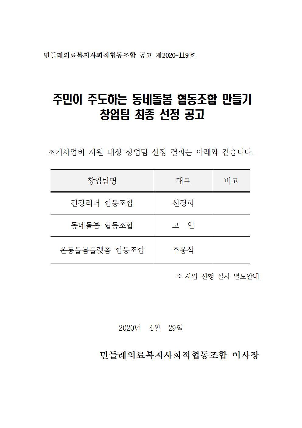 창업팀 최종 선정 공고001.jpg